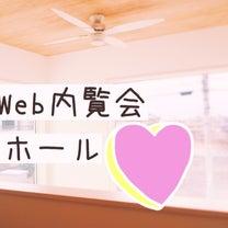 【入居前Web内覧会⑬】最終章わが家の内覧会まとめの記事に添付されている画像