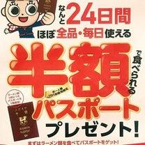 【麺】スガキヤ(平成最後のサービス)の記事に添付されている画像