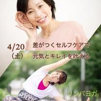 【子連れOK】耳つぼセラピーとリンパヨガ@滋賀〜差がつくセルフケアで元気とキレイの記事に添付されている画像