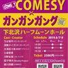 【速報】COMESY!次回公演!の画像