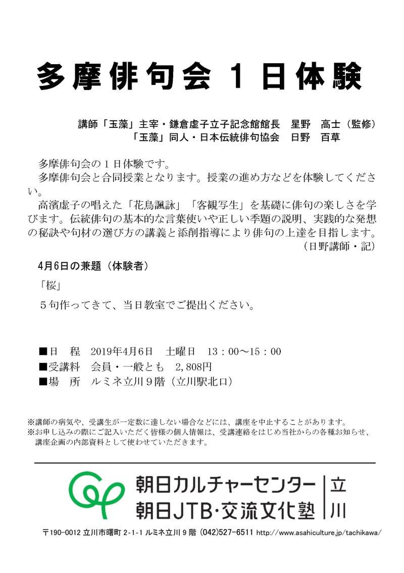センター 立川 カルチャー 朝日