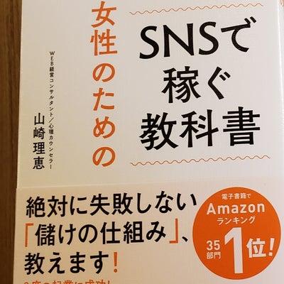 LINE@にて。メルマガ配信 山崎理恵先生の新刊発売記念の記事に添付されている画像