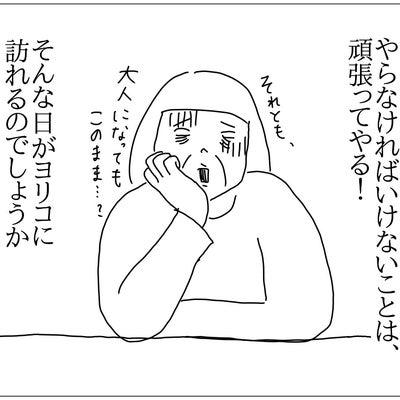 ヨリコは気分にムラがあるの記事に添付されている画像