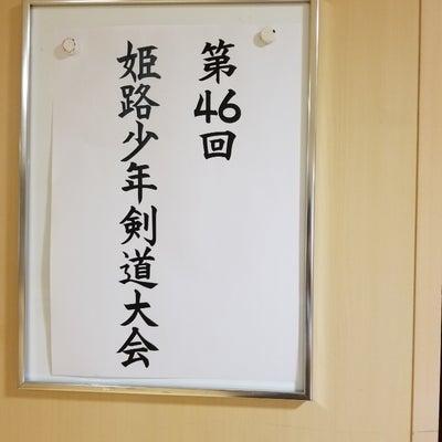 第46回姫路少年剣道大会の記事に添付されている画像