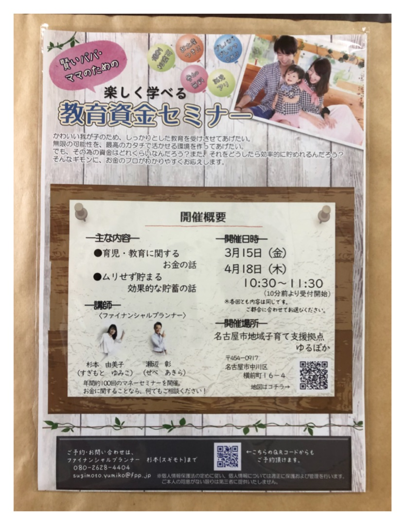 3/15(金) 教育資金セミナーのお知らせ!