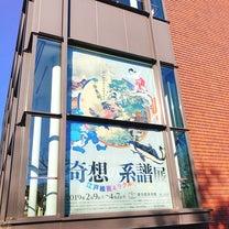 奇想の系譜(東京都美術館)の記事に添付されている画像
