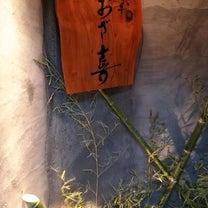麻布十番の隠れ家♥️の記事に添付されている画像