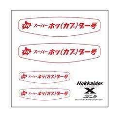 画像 「Hokkaiderグッズ」2019Ver.先行予約開始! の記事より 5つ目