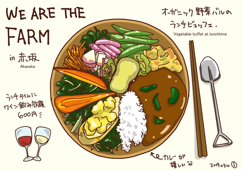 チップス 食べ歩きイラストブログ