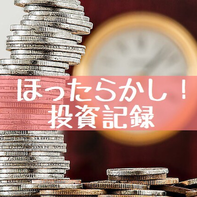 タクヤの自動売買賭博録 3月11日~3月15日の記事に添付されている画像