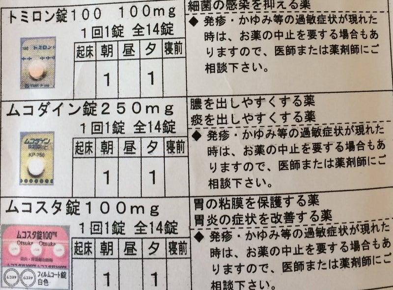 100 トミロン