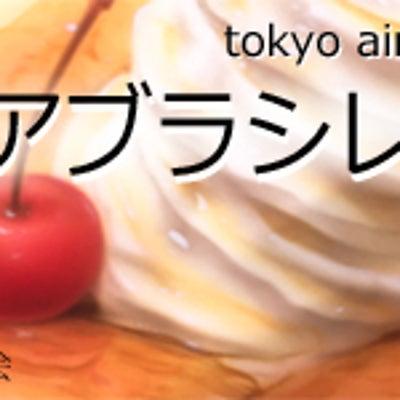 ●東京エアブラシ個別レッスン!の記事に添付されている画像