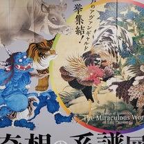 不思議体験日記(奇想の系譜展~江戸絵画ミラクルワールド~画家の描いた絵からのメッの記事に添付されている画像