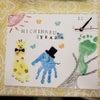 レポ★3/7☆豊田手形足形アートの画像