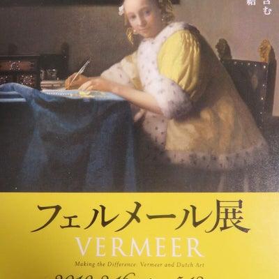 フェルメール展 / 大阪市立美術館の記事に添付されている画像