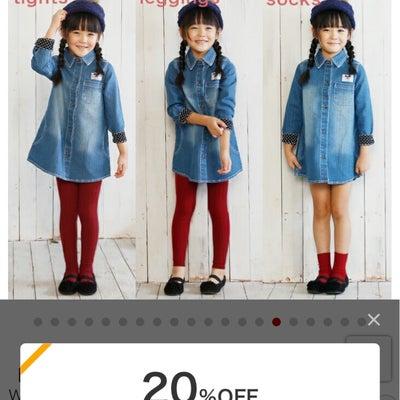 子供服ポチ❤︎タイムセールの記事に添付されている画像