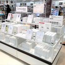 【東急ハンズ新宿店】にてCeraLabo期間限定取り扱いスタート!4/14まで!の記事に添付されている画像