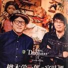 【ドラムセミナー】これも愛、たぶん愛、きっと愛〜樽木栄一郎&宮川剛 /シライミュージック☆の記事より