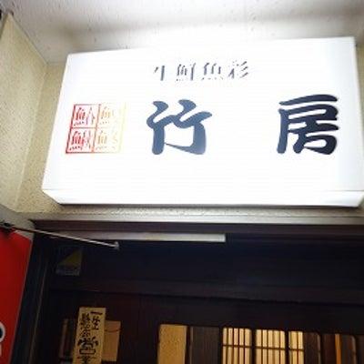 川崎砂子2丁目『竹房』フグ皮煮こごりの記事に添付されている画像
