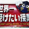 日本テレビ「世界一受けたい授業」 Matsui Physical Design Lab 松井薫の画像