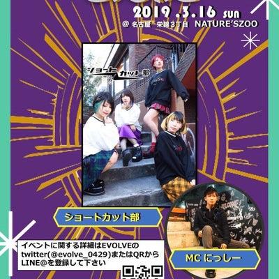 3/16 名古屋遠征イベント詳細★の記事に添付されている画像