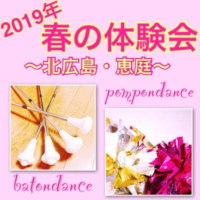 【北広島・恵庭】春のバトンダンス・ポンポンダンス体験会 参加者募集中!!の記事に添付されている画像