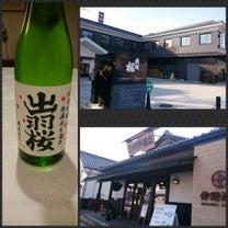 仲野酒店@天童の記事に添付されている画像
