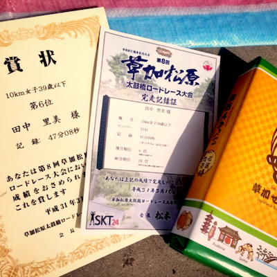 草加松原ロードレース【速報】の記事に添付されている画像