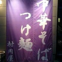 中華そば つけ麺 村岡屋の記事に添付されている画像