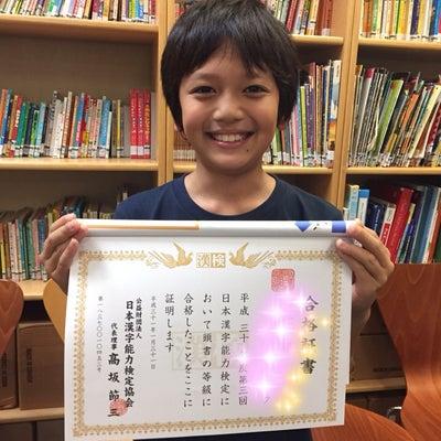 漢字検定2019合格発表!!の記事に添付されている画像