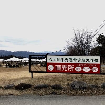 八ヶ岳農業実践大学校(八ヶ岳農場)直売所の記事に添付されている画像