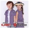 【福袋】Bebe(ベベ)初のサマーラッキーパック・夏物福袋販売中!!の画像
