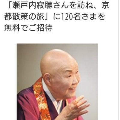 瀬戸内寂聴さんの法話ツアーに参加してパート1‼️の記事に添付されている画像
