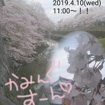 【募集開始!】心屋山形の集いvol.4~桜の下で、のんびりゴロンのおしゃべりお花の記事に添付されている画像