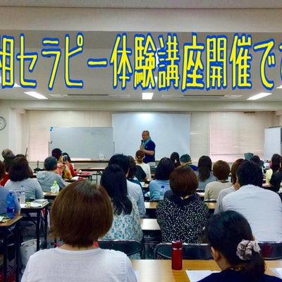 東京、名古屋、大阪にて【手相セラピー体験講座】開催です!の記事に添付されている画像