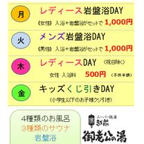 《お得》週間イベント (^^ )の記事に添付されている画像