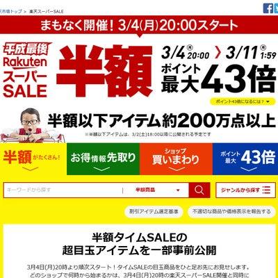 【楽天ププレ】平成最後の楽天スーパーSALE!いよいよクライマックス!の記事に添付されている画像
