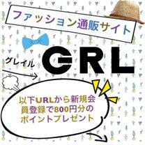 登録だけで800円分ポイントGET(ファッション通販GRL)の記事に添付されている画像