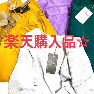 楽天SS購入品☆半額でポチ!ラストスパート!イロチ買い!!春のカラースカート&ワの記事に添付されている画像