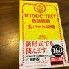 新TOEIC TEST  熟語特急  全パート攻略の画像