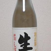 菊正宗の生酛新酒しぼりたての記事に添付されている画像
