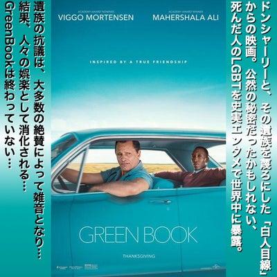 【映画感想熟考】グリーンブック ~いつまでたっても、GreenBookは終わらなの記事に添付されている画像