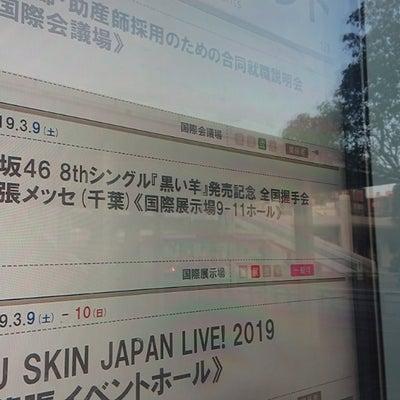 ☆欅坂46 幕張メッセ全国握手会☆の記事に添付されている画像