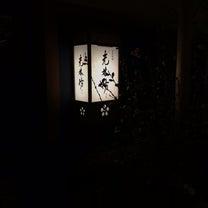 日本料理「光林坊」の記事に添付されている画像