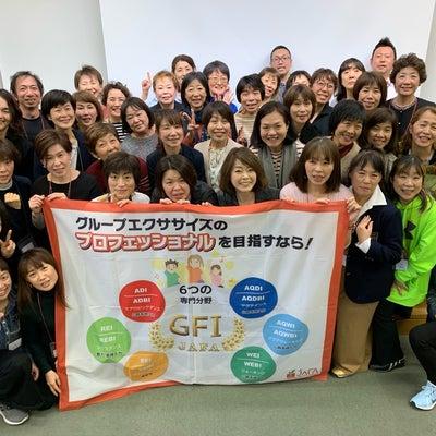 JAFA/GFIディレクター更新研修会の記事に添付されている画像