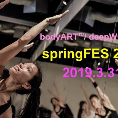 bodyART / deepWORK Spring FES 2018 開催!の記事に添付されている画像