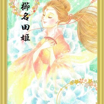 4月の神様アート&メッセージ~櫛名田姫・くしなだひめ~の記事に添付されている画像
