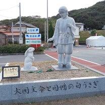 【鳥取】2018-2019年末年始の旅  島根・鳥取編  白兎神社①の記事に添付されている画像