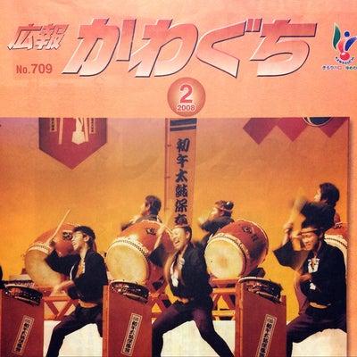 川口 初午太鼓コンクールの記事に添付されている画像