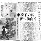 デザイナーのたまごちゃん新聞掲載の記事より